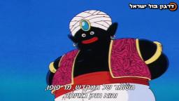 דרגון בול מתורגם לעברית - פרק 125
