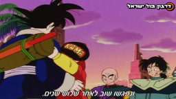 דרגון בול מתורגם לעברית - פרק 134