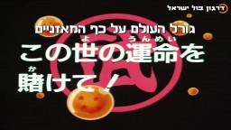 דרגון בול מתורגם לעברית - פרק 143