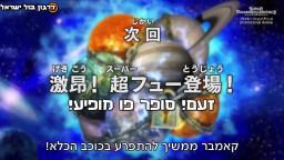 דרגון בול הירוס מתורגם לעברית - פרק 3