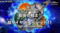 דרגון בול הירוס מתורגם לעברית - פרק 4